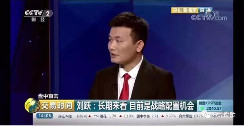 """""""目前是战略配置机会""""10月10日,潮金投资总监刘跃做客央视财经频道"""